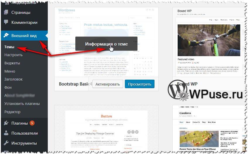 Установленные «Темы» в WordPress