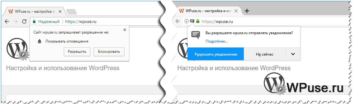 Запрос на включение оповещений с сайта в компьютерных браузерах
