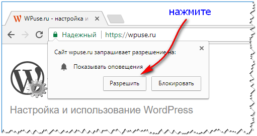 Предложение подписаться на пуш-уведомления с вашего сайта
