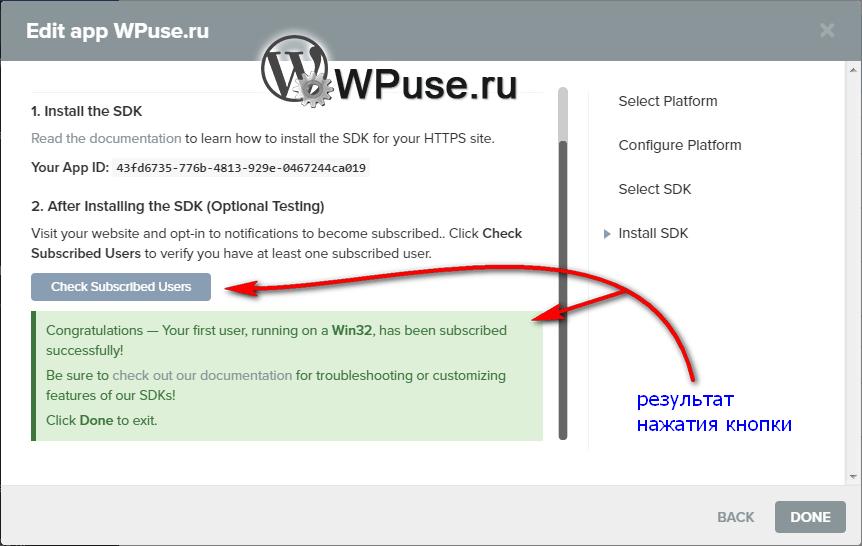 Сообщение об успешной интеграции пуш-оповещений на сайт