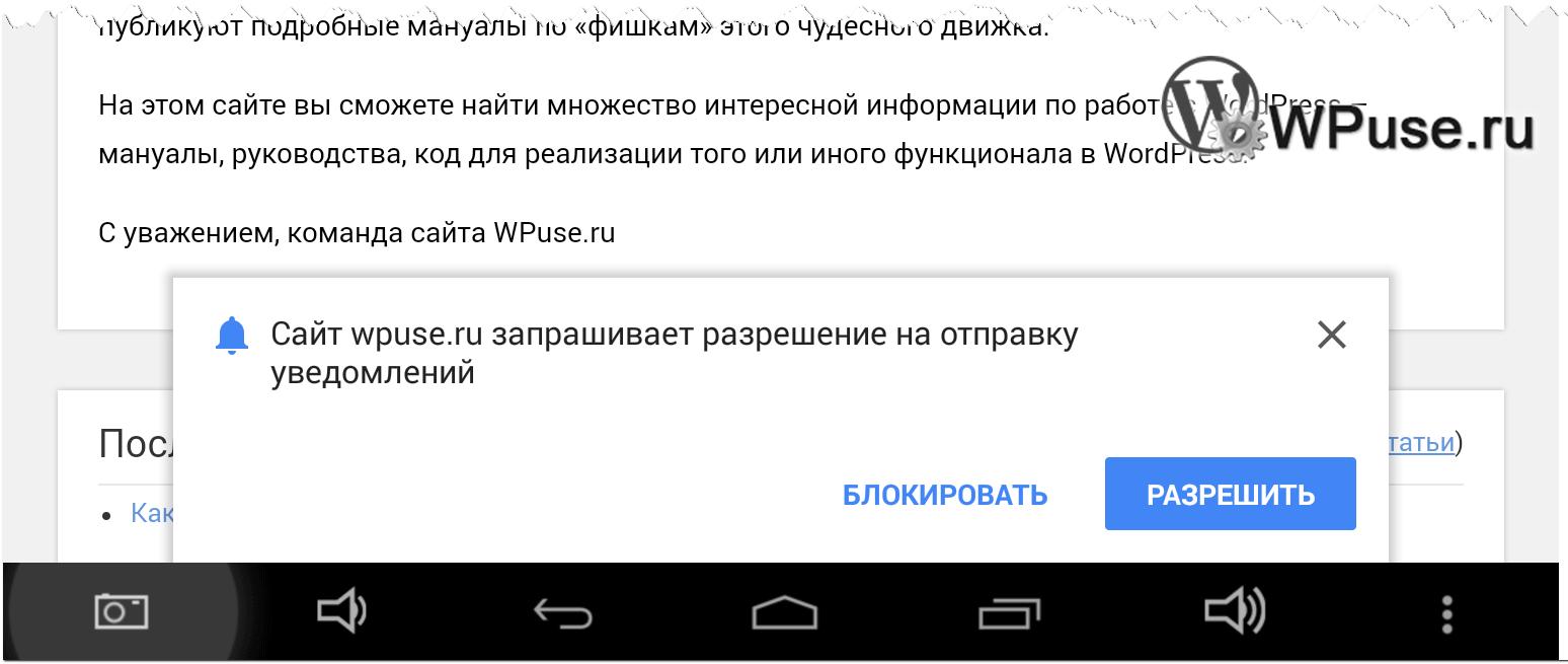 Запрос на включение оповещений с сайта в мобильном браузере Chrome