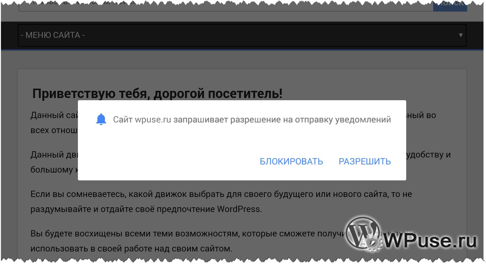 Запрос на включение оповещений с сайта в мобильном браузере Chrome - текущий вариант