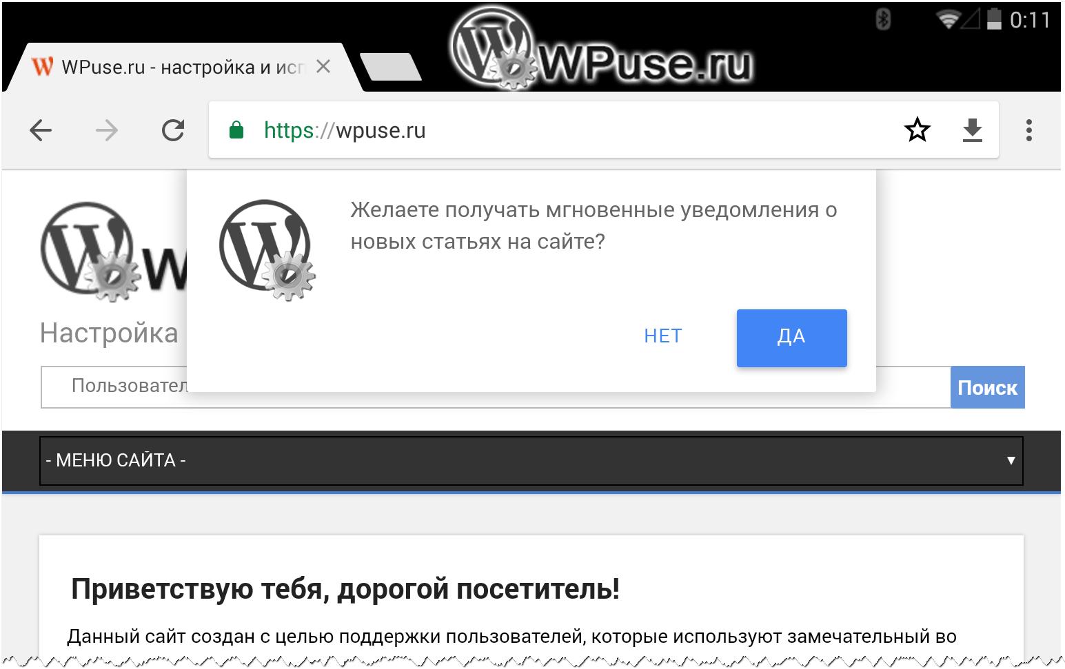 Предварительный запрос на включение оповещений с сайта в мобильном браузере Chrome