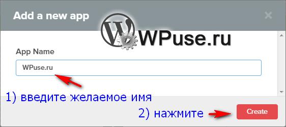 Дайте имя создаваемому профилю веб-рассылки