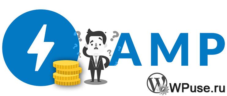 AMP страницы – высокий доход с рекламы, грамотная монетизация