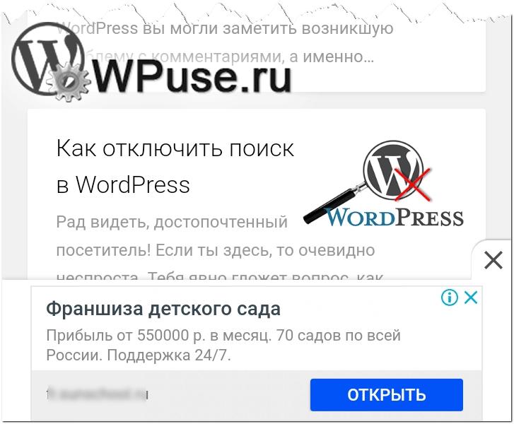Фиксированный рекламный блок на AMP странице