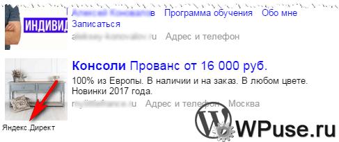 Надпись Яндекс Директ внизу