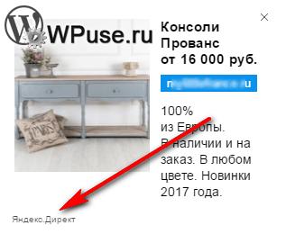 Адаптивный блок с надписью Яндекс Директ под объявлением
