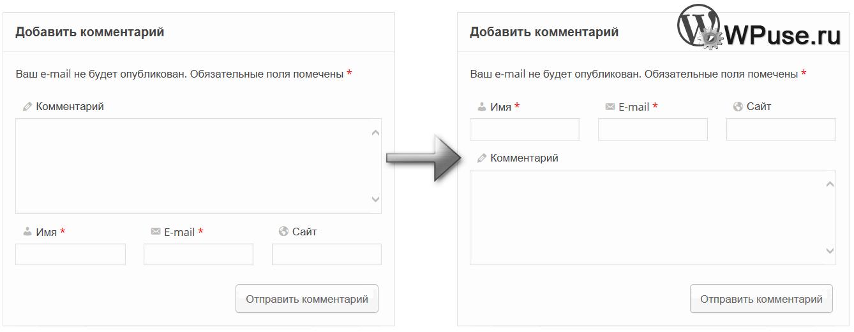 Блок формы ввода комментария в WordPress – было и стало