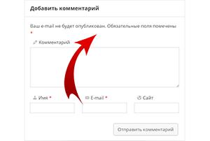 Перенос формы ввода имени, e-mail, url вверх в комментариях WordPress