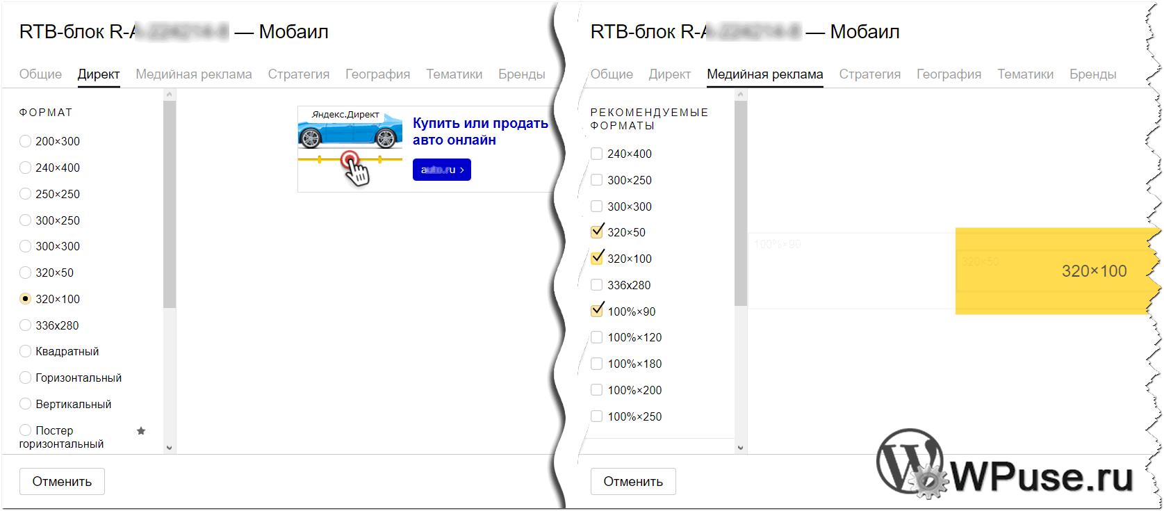 Создаём блок определённого размера в Рекламной Сети Яндекс