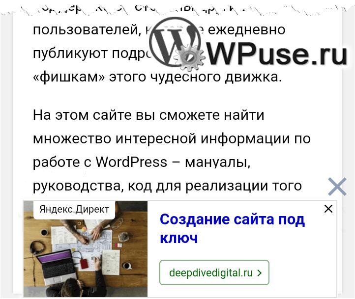 Закреплённый рекламный блок Яндекс