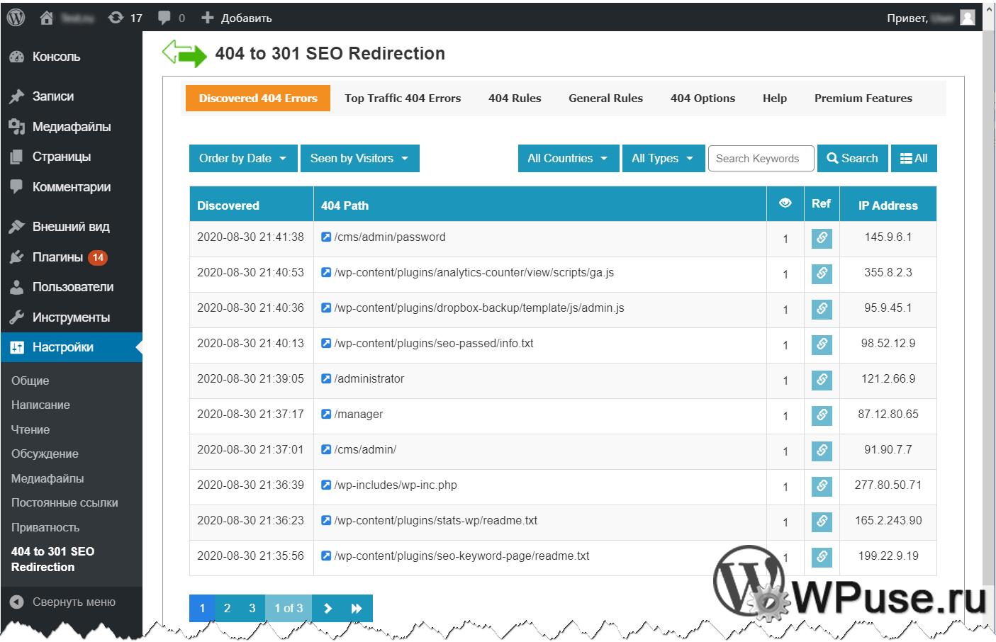 Плагин 404 Error Logger: боты в очередной раз пытались найти уязвимые файлы движка WordPress и плагинов для него