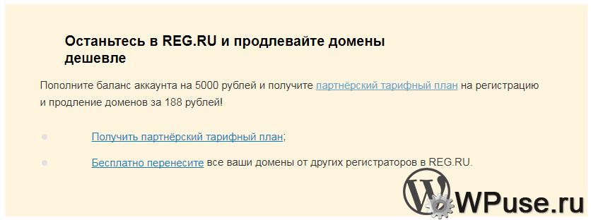 Партнерский тарифный план у Reg.ru