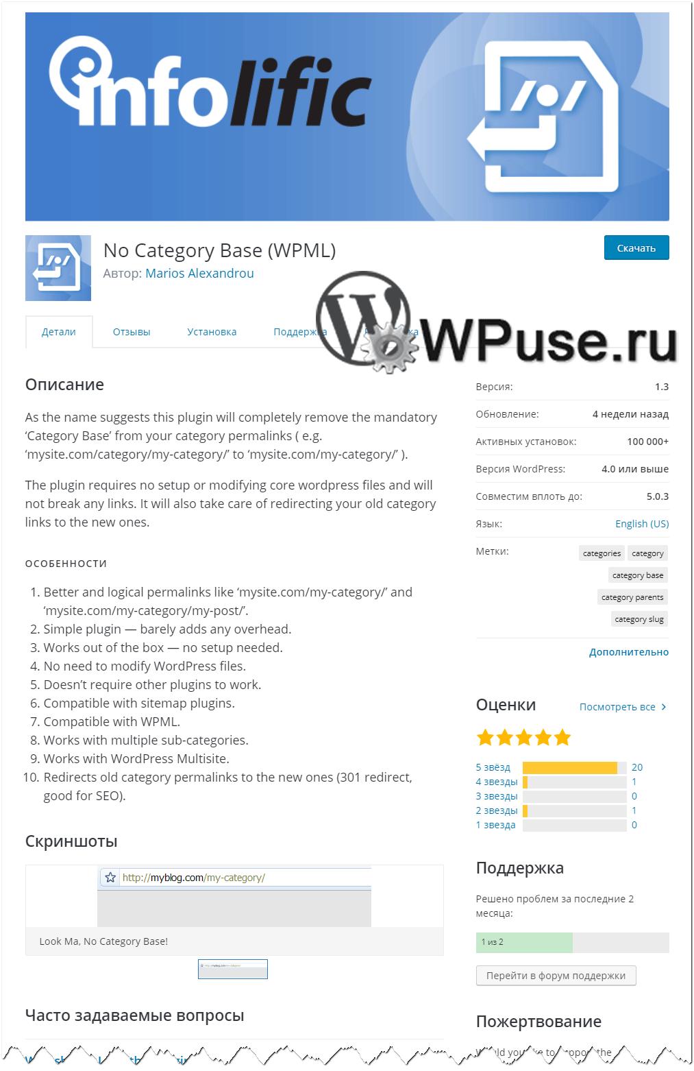 Плагин, позволяющий удалить префикс category из формируемых WordPress-ом ссылок