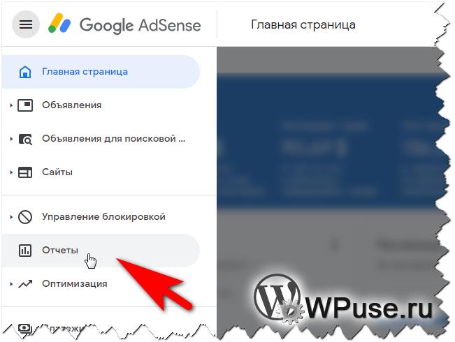 Открываем раздел с отчётами в Google AdSense