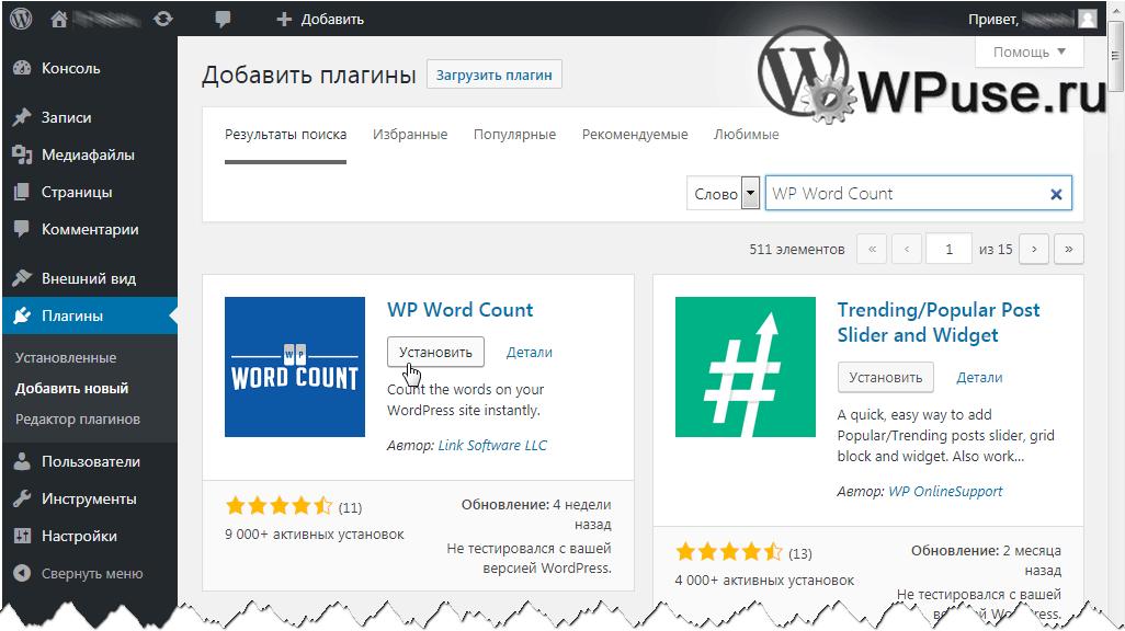 Устанавливаем плагин «WP Word Count» в WordPress