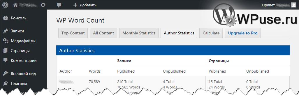 Просматриваем статистику по конкретному автору в WordPress – сколько записей и слов в них