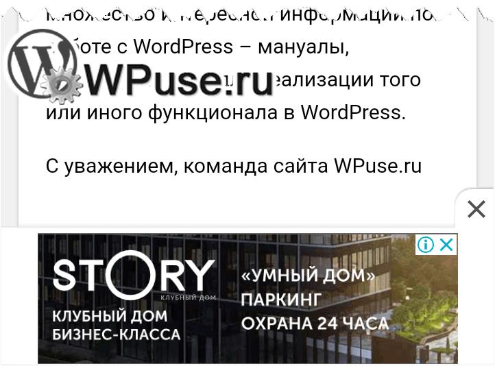 Закреплённый рекламный блок на AMP страницах