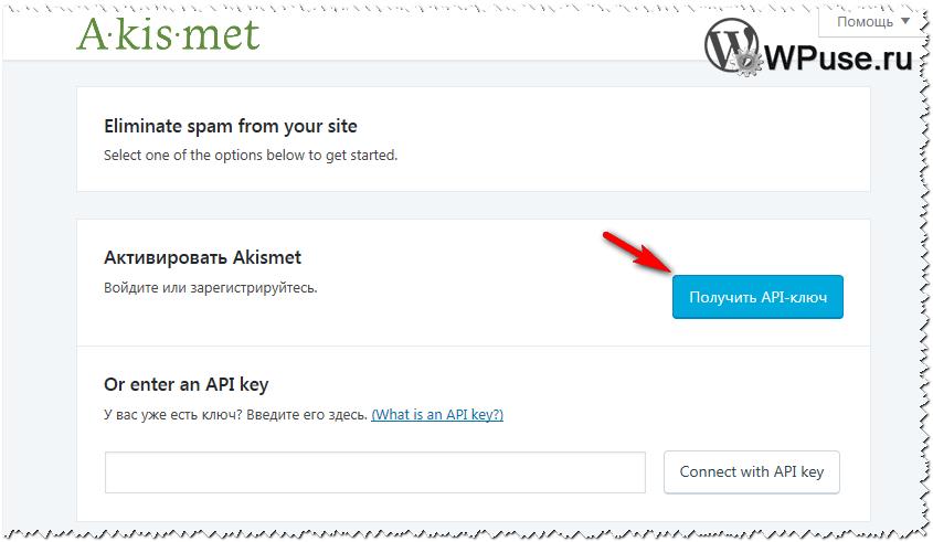 Получение API ключа для Akismet