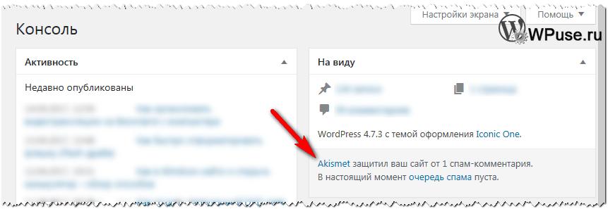 Контроль отфильтрованных спам комментариев в админке WordPress