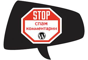 Борьба со спам комментариями в WordPress -  обзор решений