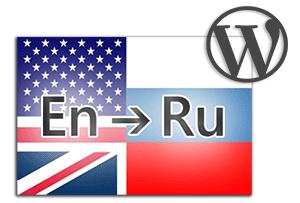 Как отредактировать перевод для любого WordPress плагина или темы