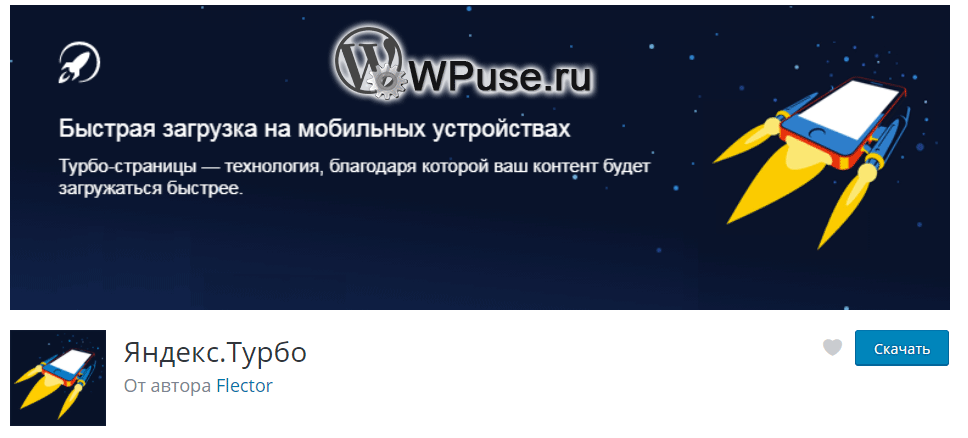 Плагин Яндекс.Турбо для WordPres