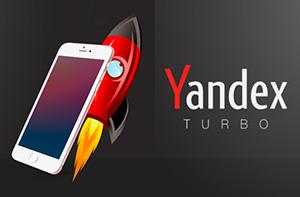 Турбо страницы Яндекс в WordPress - решения