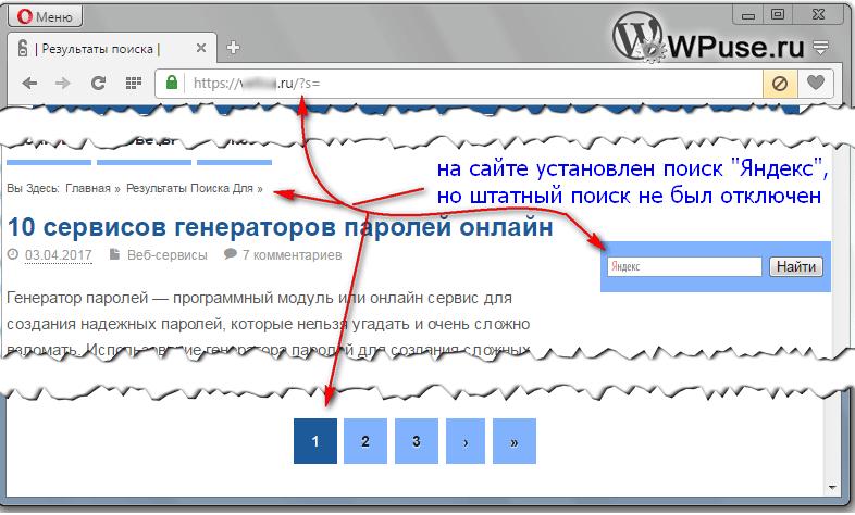 Типовой сайт, на котором используется Яндекс поиск. Штатный WordPress поиск при этом отключить не удосужились.