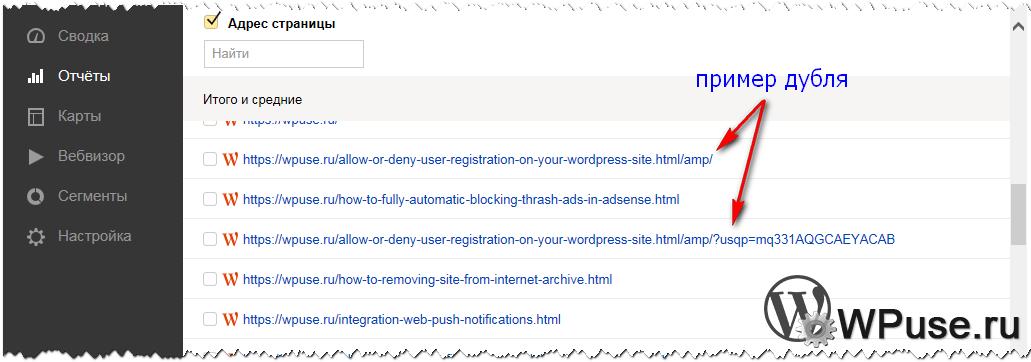Что за префикс (параметр) ?usqp= и дубли AMP страниц в аналитике и метрике