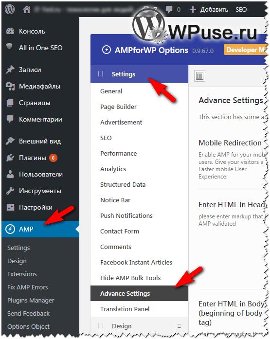 Как подключить Яндекс Метрика для AMP страниц