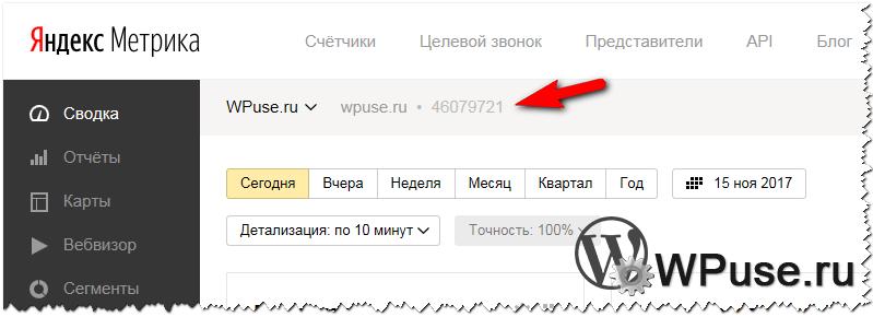 Узнаём присвоенный идентификатор счётчика Яндекс Метрика