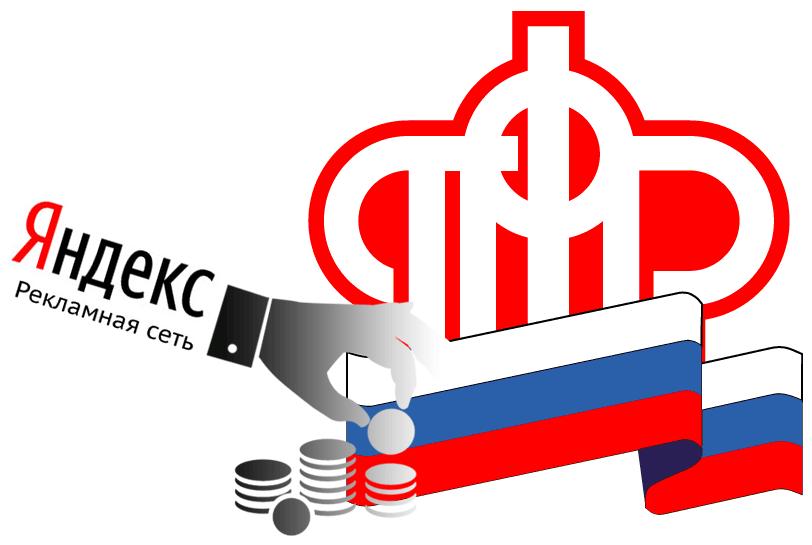 Рекламная Сеть Яндекс и пенсионные отчисления с дохода